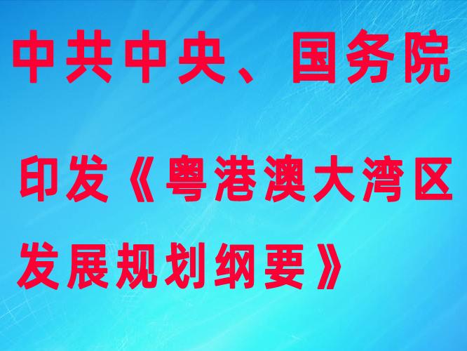 中共中央、国务院印发了《粤港澳大湾区发展规划纲要》