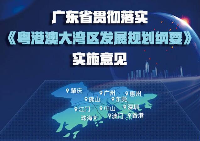 广东省贯彻落实《粤港澳大湾区发展规划纲要》实施意见