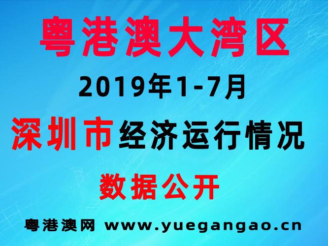 粤港澳大湾区:2019年1-7月深圳经济运行简况