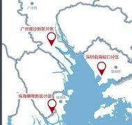 广东自由贸易试验区介绍