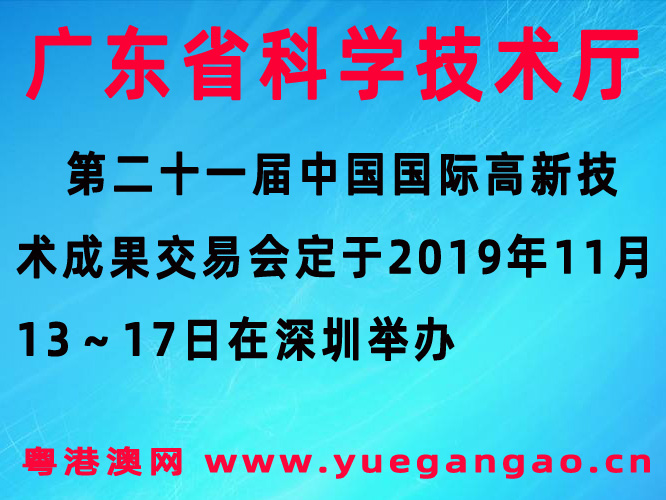粤港澳大湾区:第二十一届中国国际高新技术成果交易会
