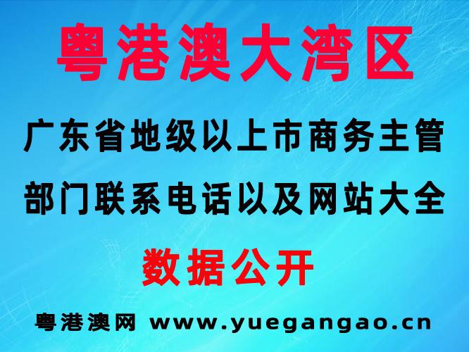 广东省地级以上市商务主管部门联系电话以及网站大全