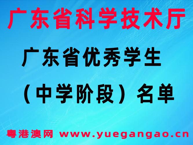 粤港澳大湾区:广东省优秀学生(中学阶段)名单