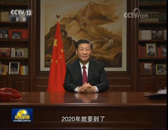 国家主席习近平发表二�二�年新年贺