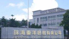 珠海东洋色材有限公司厂区四期项目总投资 5200.0万元