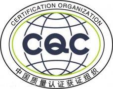 中国质量认证中心华南实验室建设项目