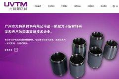 广州市尤特新材料有限公司靶材生产项