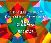 粤港澳大湾区名企:万科企业股份有限公司