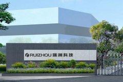 广东瑞洲科技有限公司三期项目 总投资