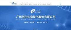 广州创尔生物技术股份有限公司医用活性胶原生产基地(