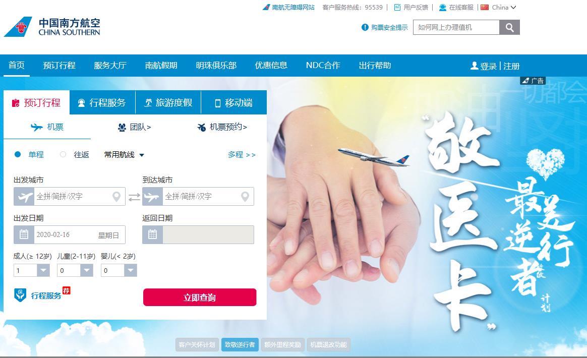 粤港澳大湾区名企:中国南方航空集团有限公司