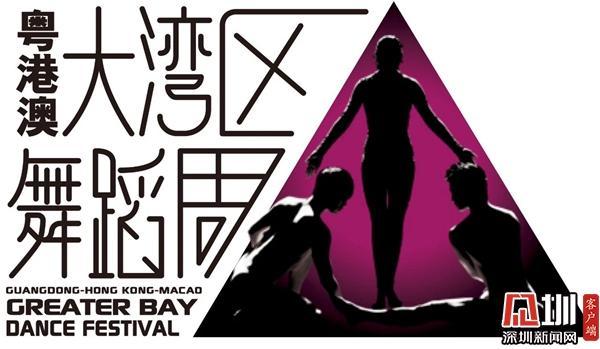 2020首届粤港澳大湾区舞蹈周将于今年7月22日至26日在