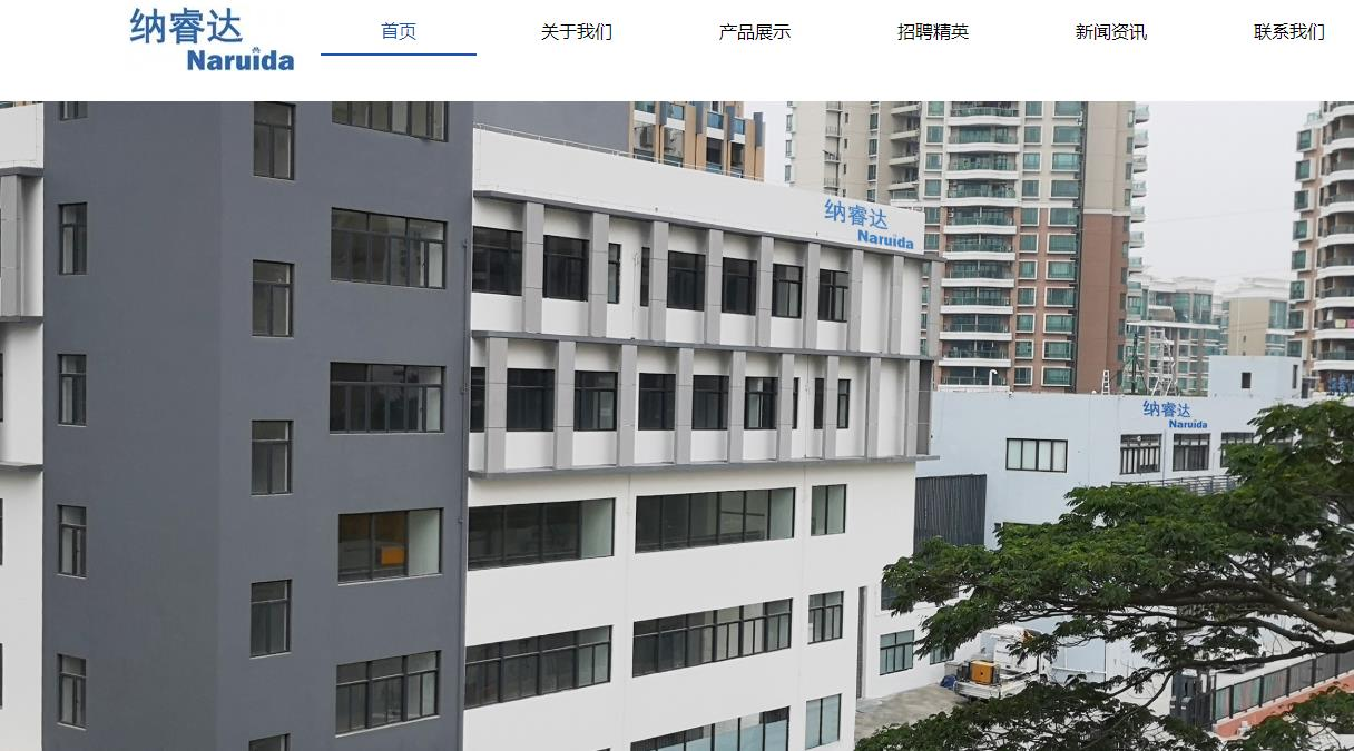 广东纳睿雷达科技股份有