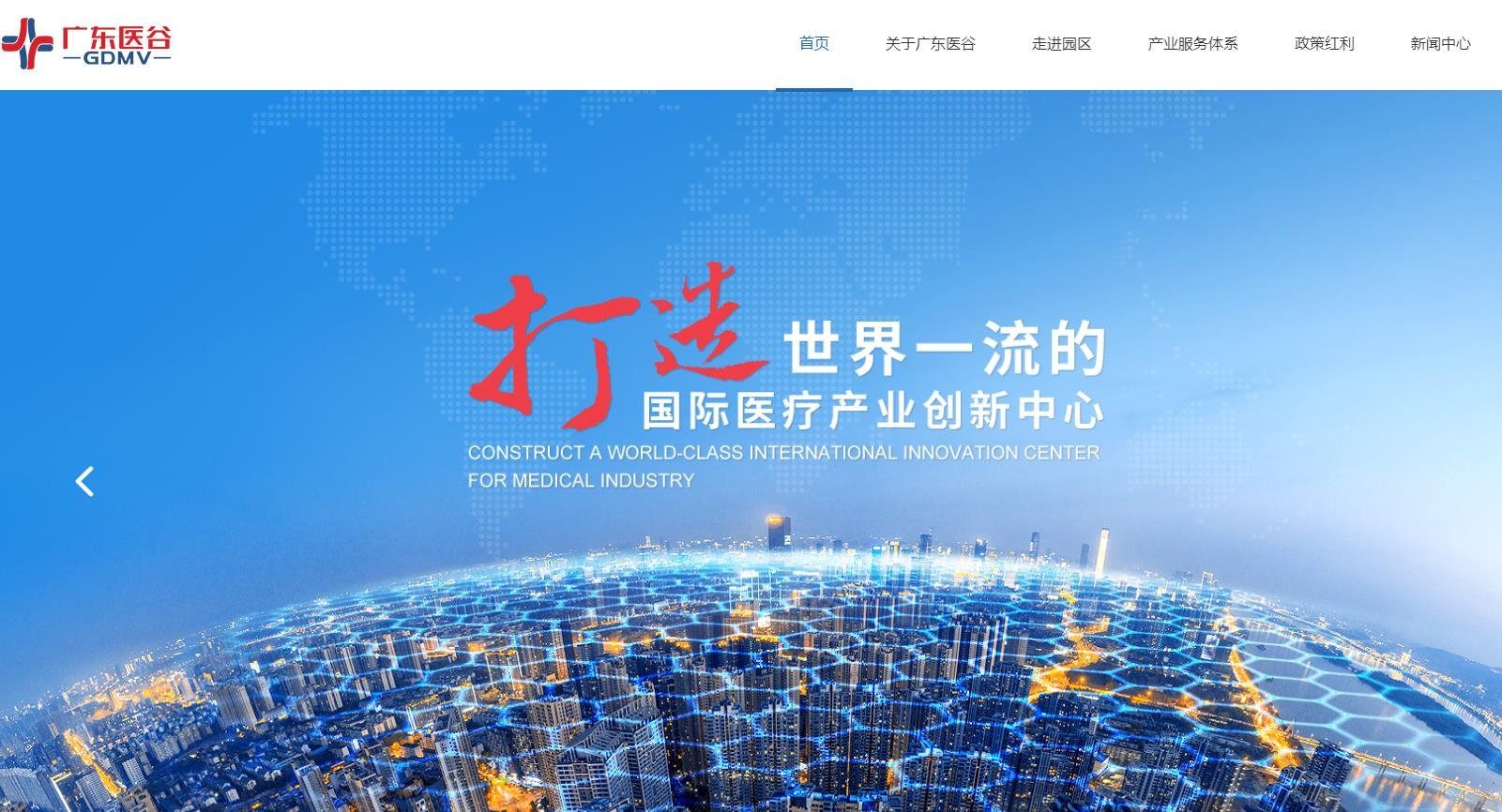 广东中创医疗器械与生物科技产业园(