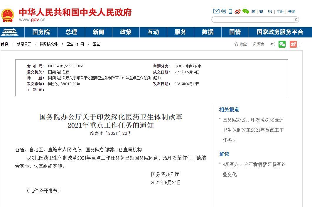 国务院办公厅关于印发《深化医药卫生体制改革2021年重
