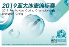 2019年亚太冰壶锦标赛将于11月2-9日