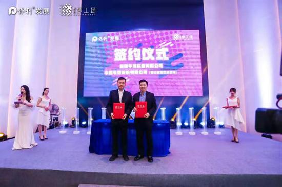 保利华南实业有限公司与中国电信南海分公司进行战略投资签约