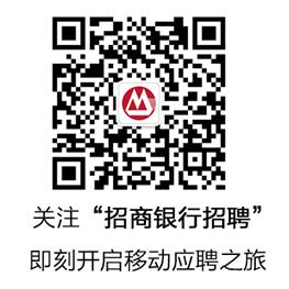 招商银行招聘二维码.PNG