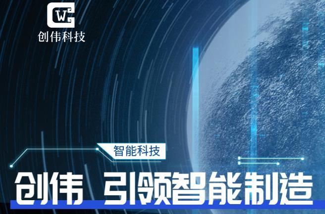 广东创伟智能科技有限公司生产线改造项