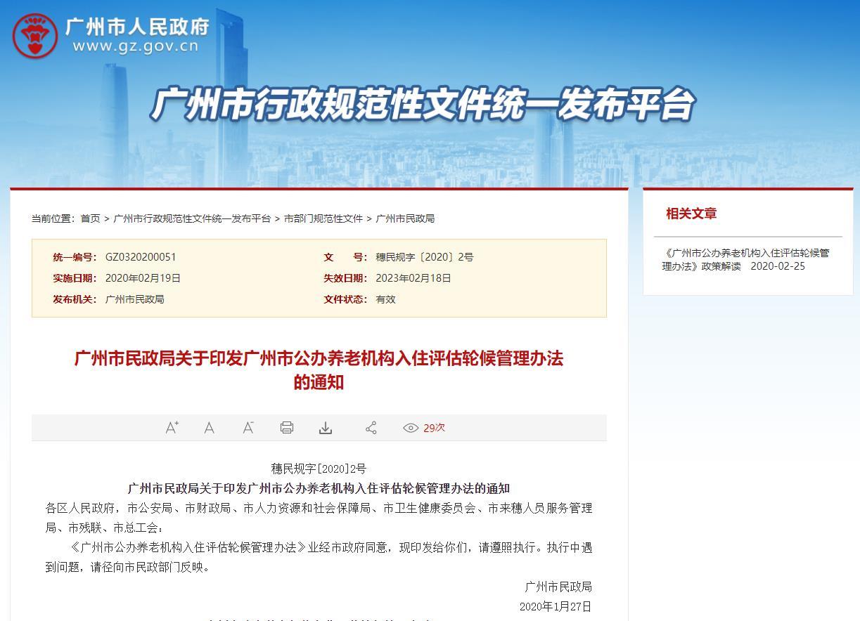 广州市民政局广州市公办养老机构入住评估轮候管理办法的通知全文