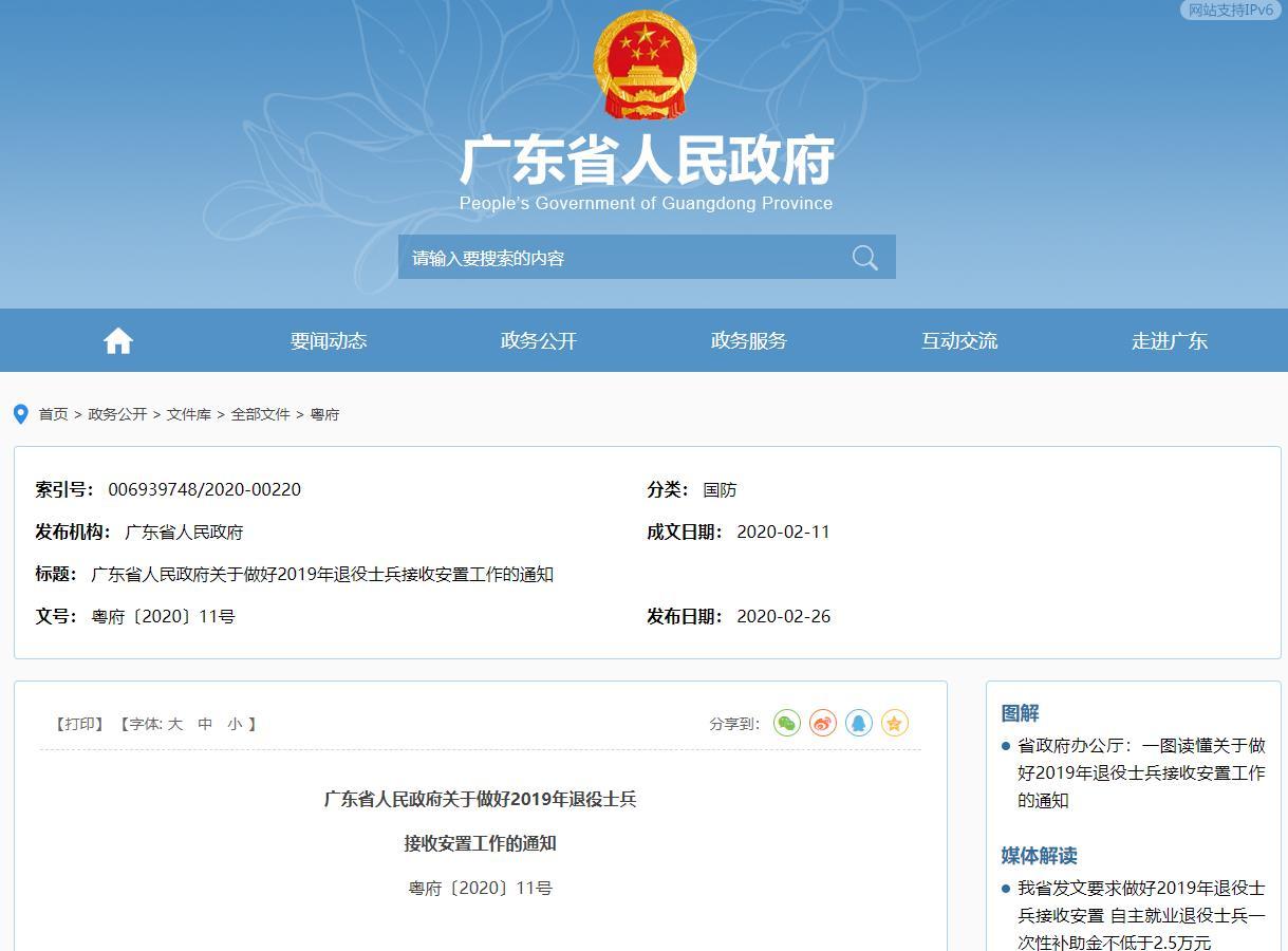 广东省人民政府关于做好2019年退役士兵