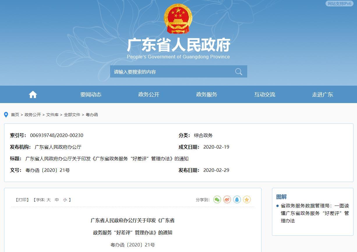 """广东省 《广东省政务服务""""好差评""""管理办法》的通知"""