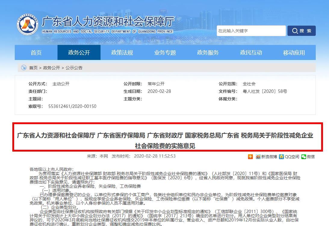 广东省:社保、医保、税务关于阶段性减免企业社会保险