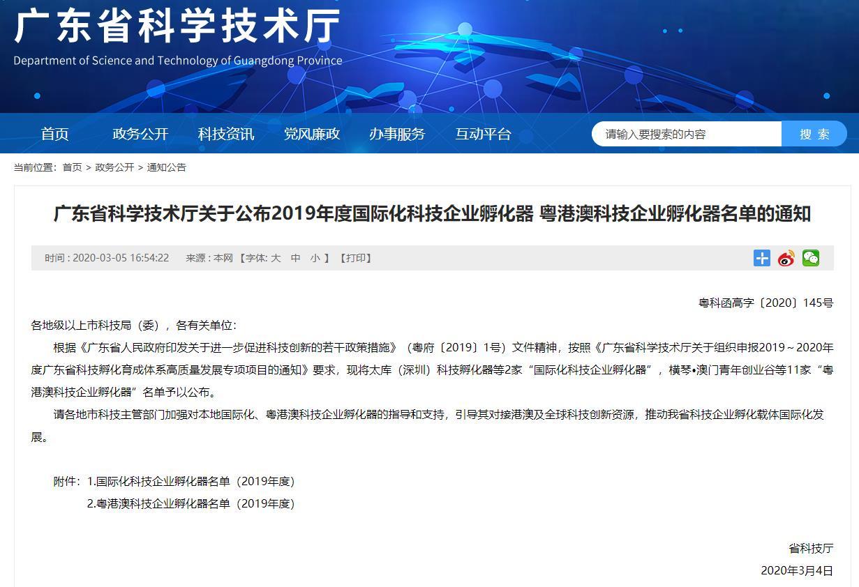 国际化科技企业孵化器 粤港澳科技企业