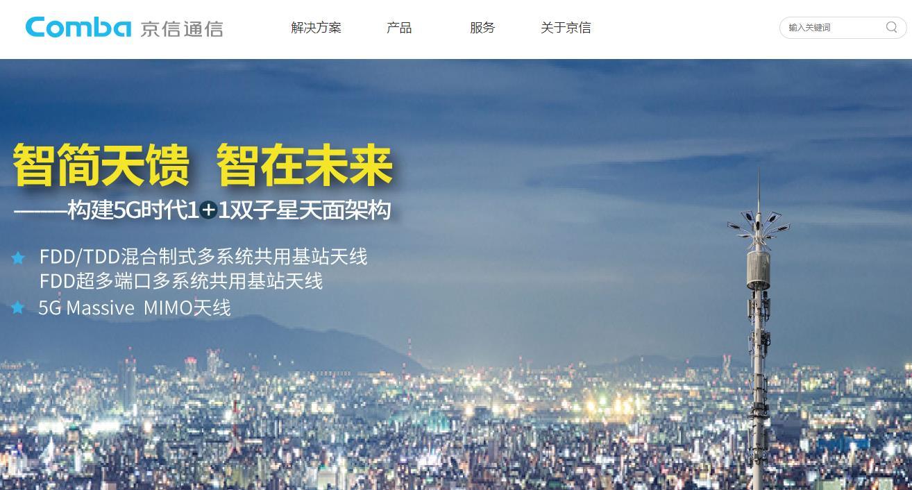 京信通信 5G云化小基站设备研制及产业化项目总投资 20