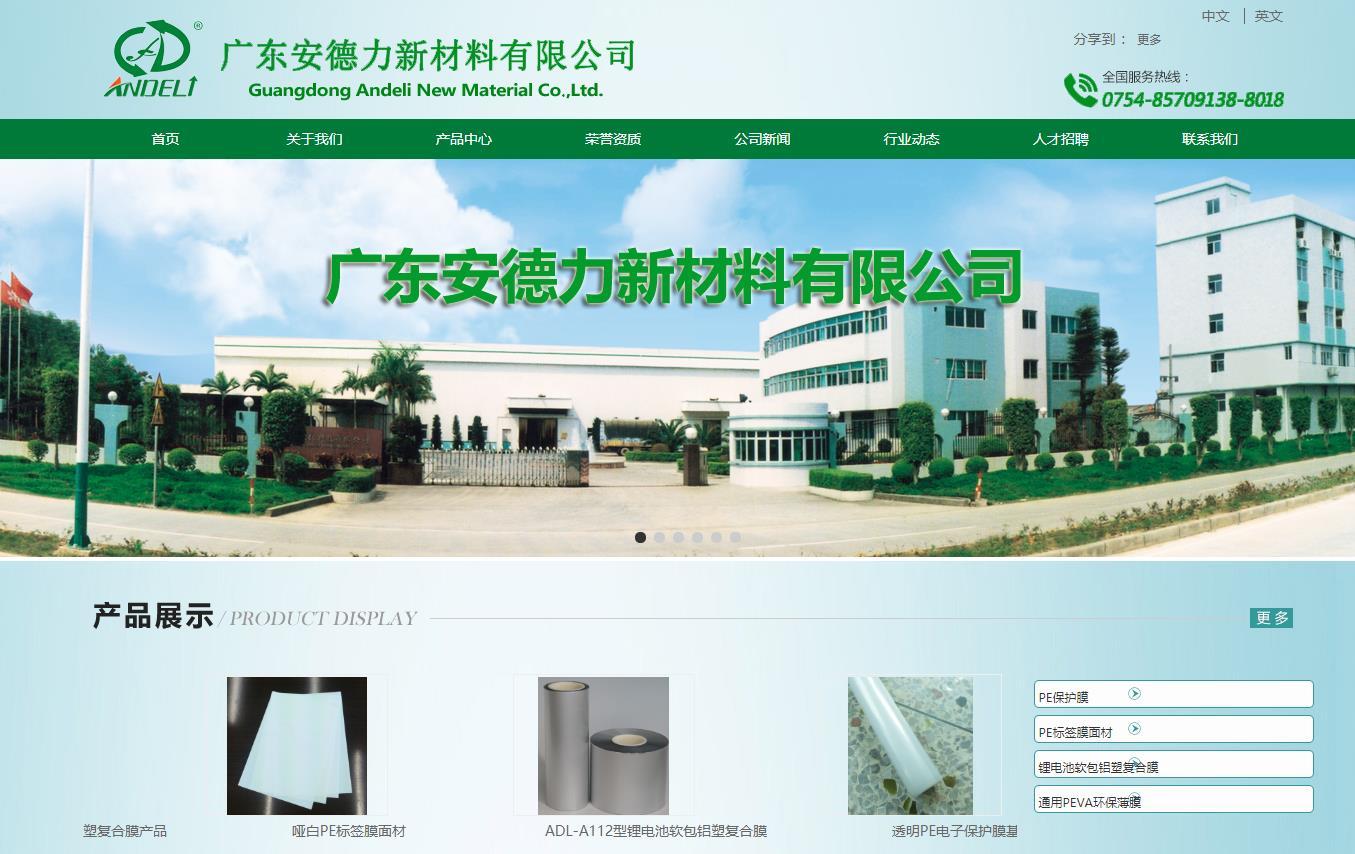 广东安德力新材料有限公司功能薄膜材料试验中心实验楼