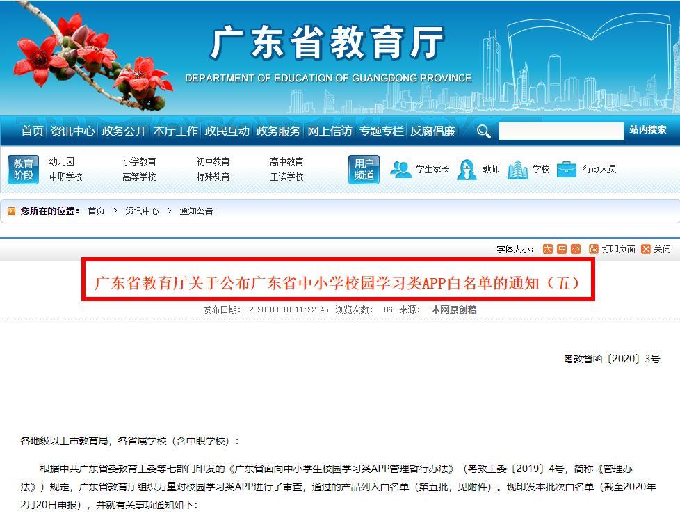 广东省教育厅关于公布广东省中小学校园学习类APP白名单的通知全文