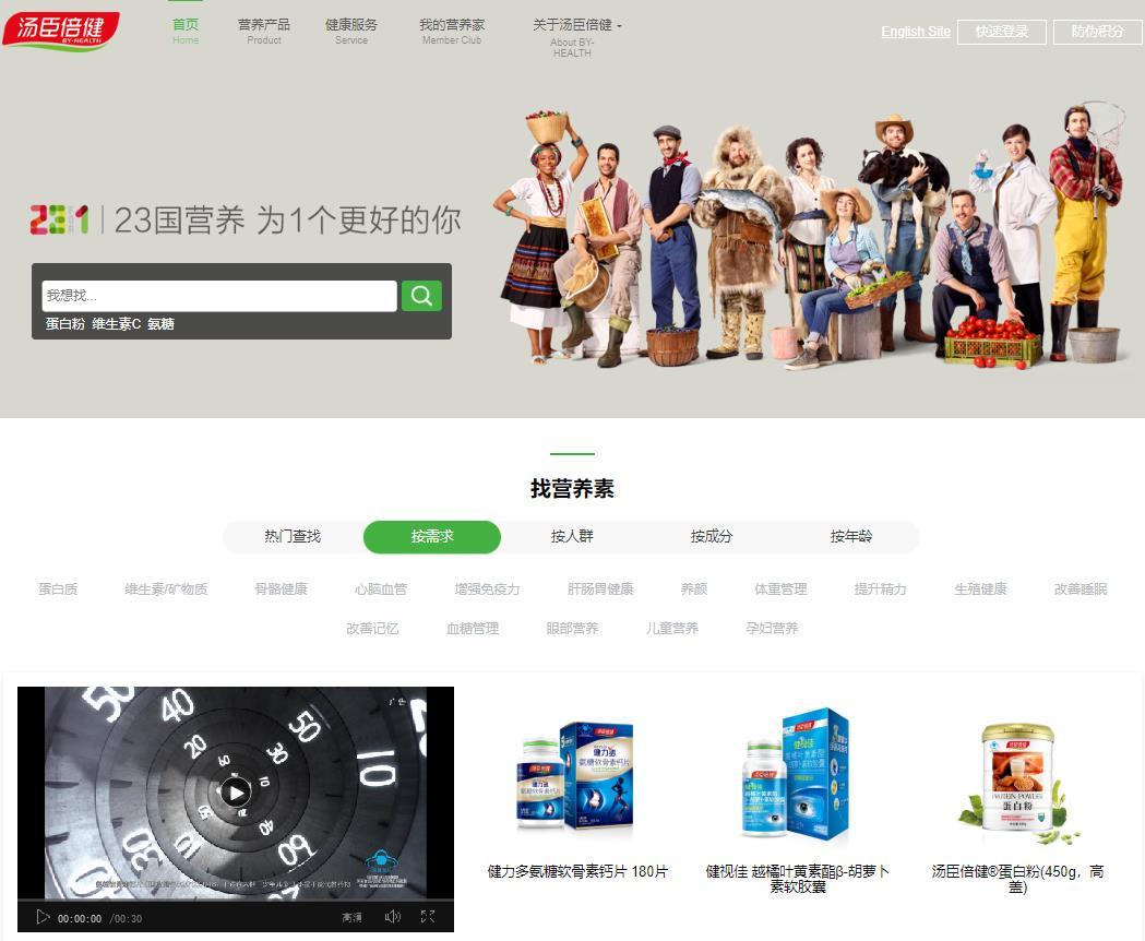 珠海市汤臣倍健股份有限公司调制乳粉