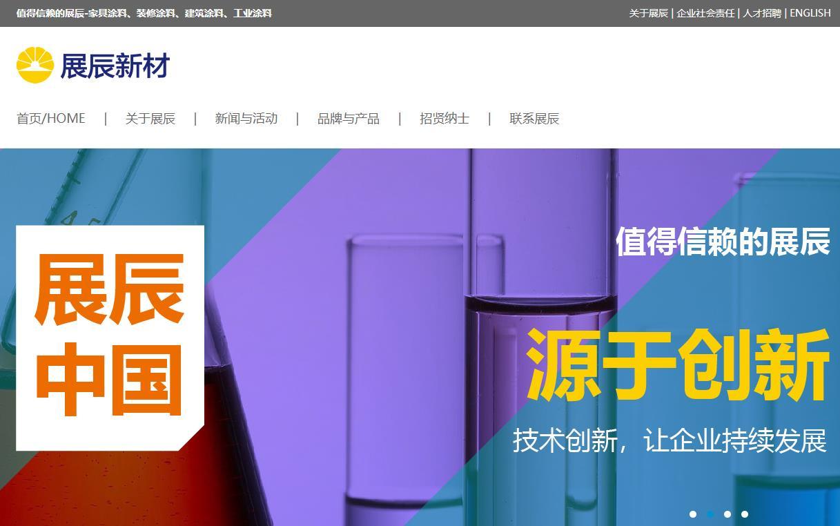 珠海展辰新材料股份有限公司环保新材料项目及配套设施