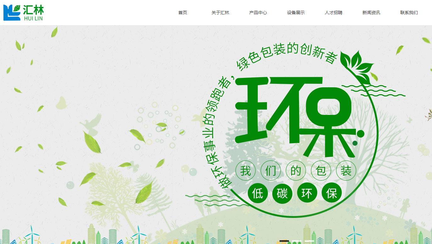 东莞市汇林包装有限公司可降解生物材料生产建设项目总