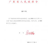 广东省科技计划项目监督规定全文