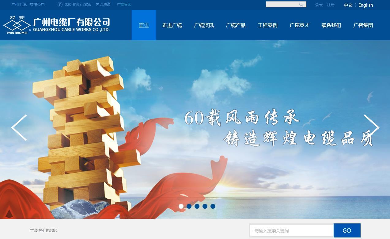广州电缆厂有限公司转型升级产业基地