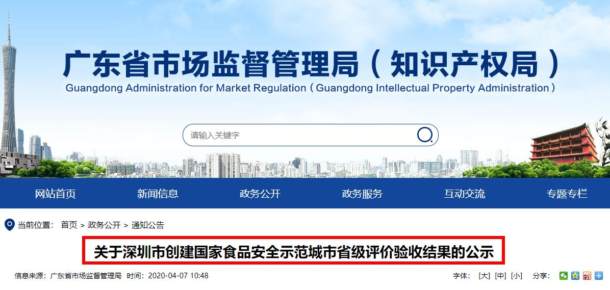 关于深圳市创建国家食品安全示范城市省级评价验收结果的公示全文