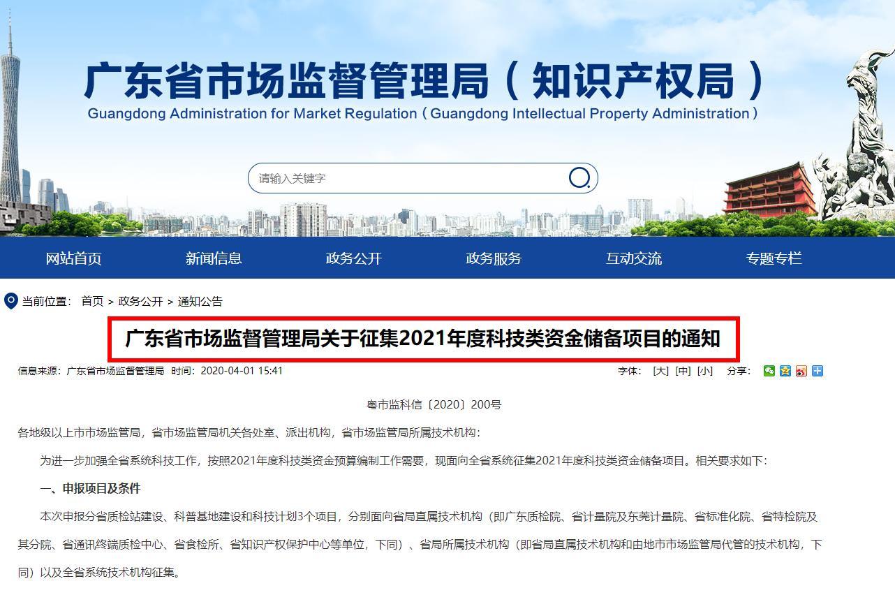 广东省市场监督管理局关于征集2021年度科技类资金储备项目的通知全文
