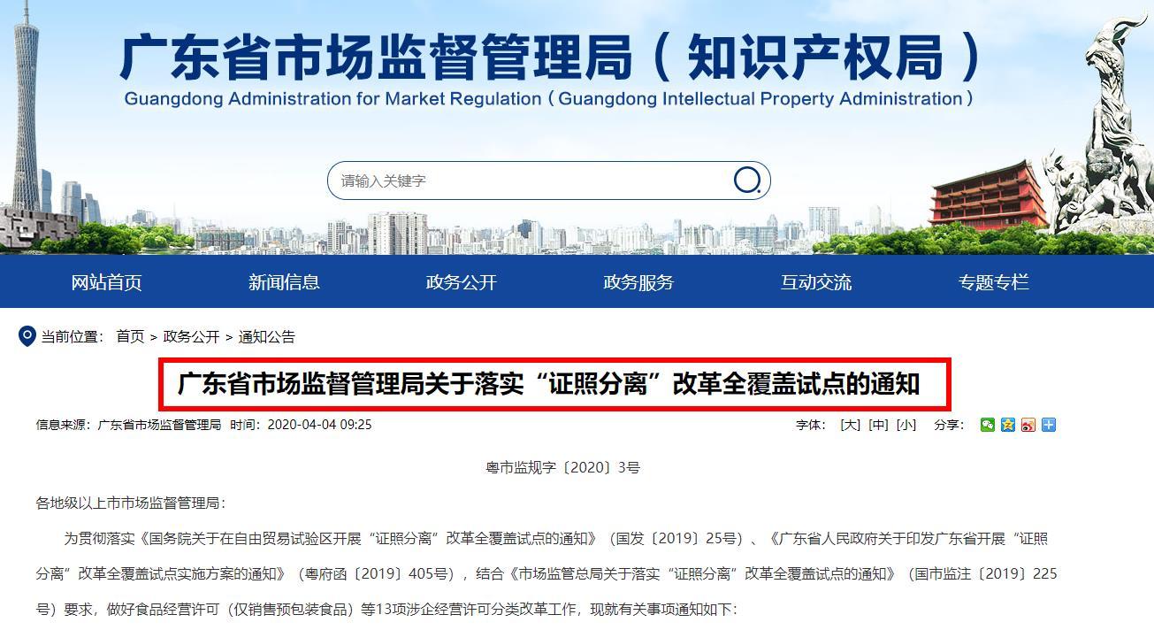 """广东省市场监督管理局关于落实""""证照分离""""改革全覆盖试点的通知全文"""