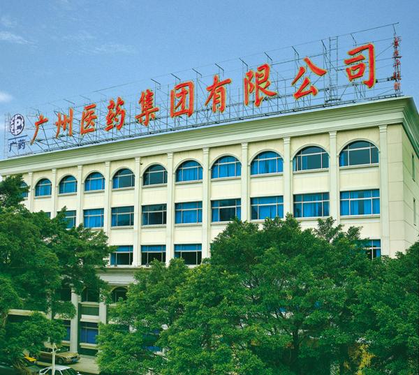 粤港澳大湾区名企:广州医药集团有限公司