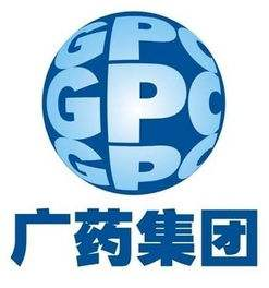 粤港澳大湾区品牌展示:广州医药集团有限公司企业文化