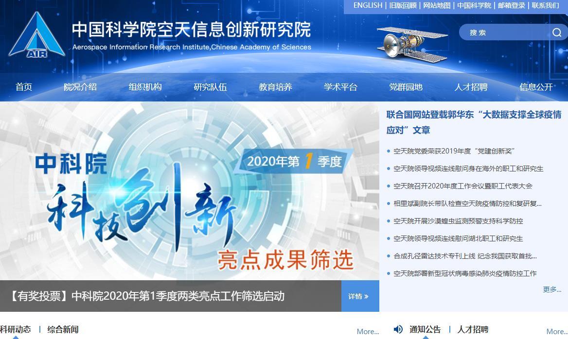 中国科学院空天信息研究院粤港澳大湾区研究院园区建设项目总投资 40000.0万元