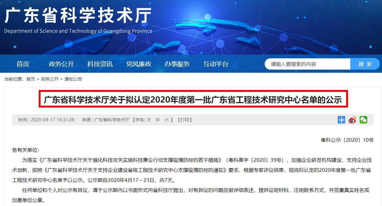 广东省科学技术厅关于拟认定2020年度第一批广东省工程技术研究中心名单的公示