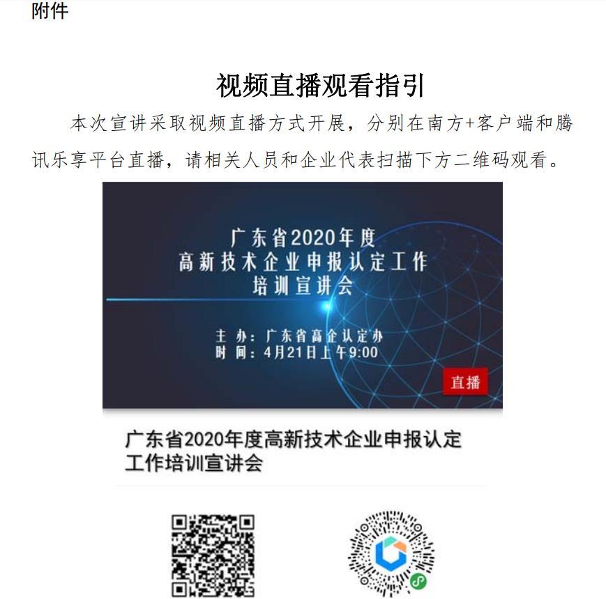 广东省科学技术厅关于举办广东省2020年度高新技术企业申报认定工作培训宣讲会的通知