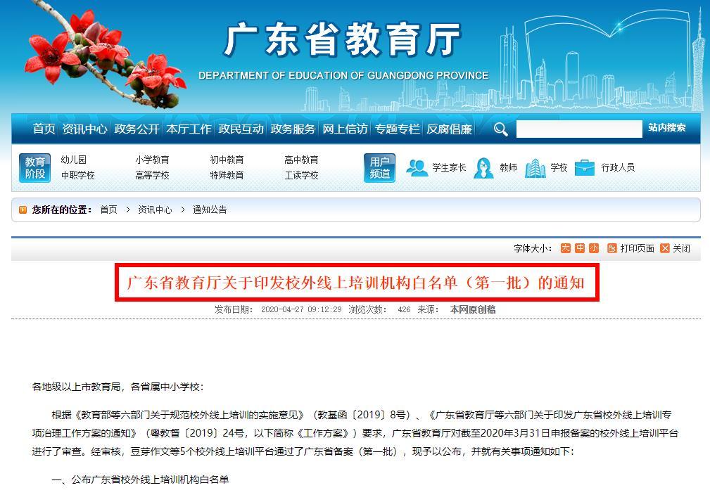 广东省教育厅关于印发校外线上培训机构白名单(第一批