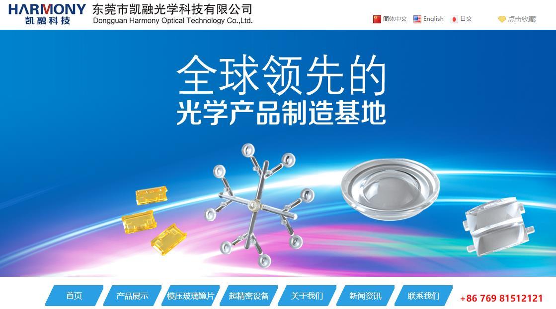 东莞市凯融光学科技有限公司光学非球面