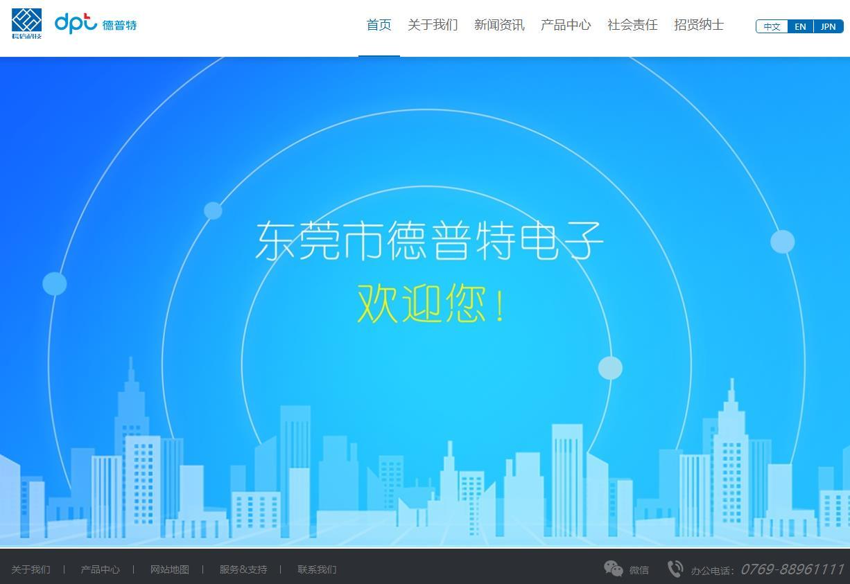 东莞市德普特电子有限公司智能终端液晶