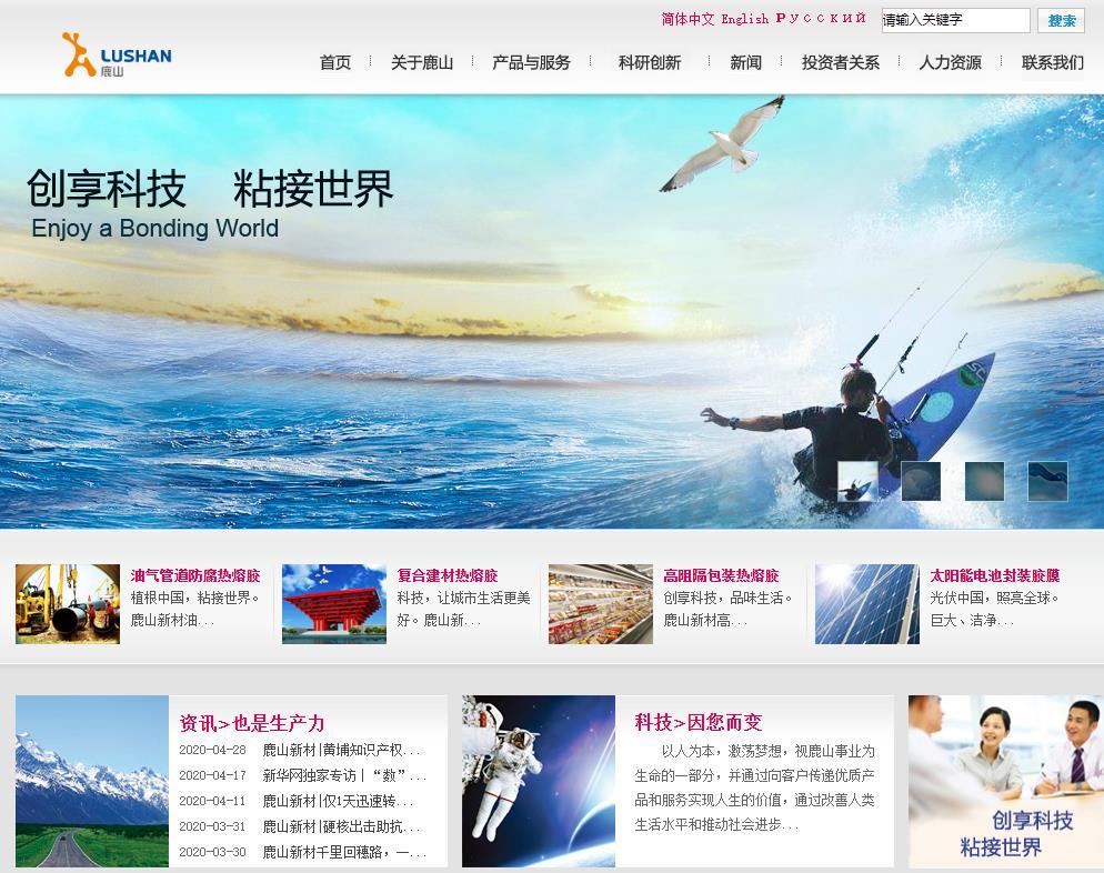 广州鹿山新材料股份有限公司