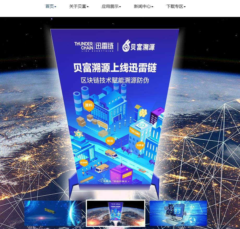贝富(广州)新技术有限公司