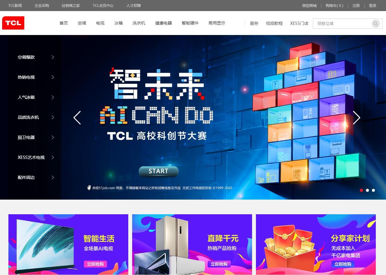 粤港澳大湾区名企:TCL实业控股股份有限公司